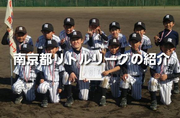 南京都リトルリーグの紹介