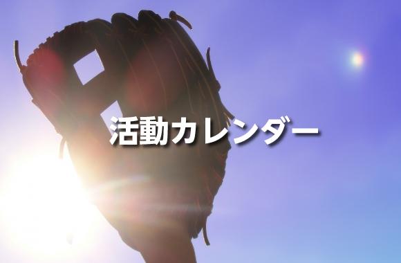 京都南リトルリーグ活動カレンダー