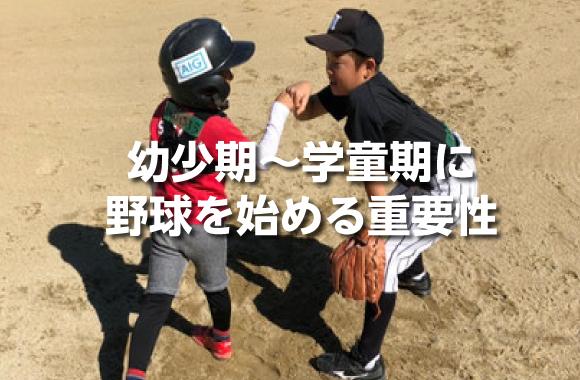 幼少期~学童期に 野球を始める重要性